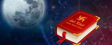 Lal Kitab Chandrma