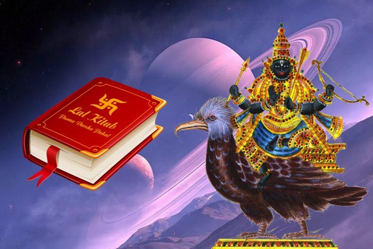 Lal Kitab Saturn